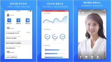 Screenshots of Tencent Meeting app (Image credit: TechNode)