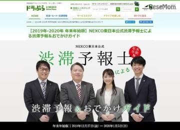 NEXCO東日本公式渋滞予報士による渋滞予報&おでかけガイド(年末年始版)
