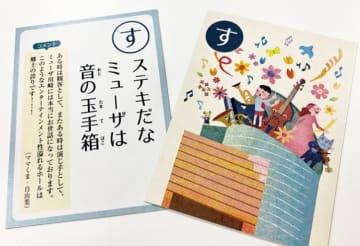 お正月に楽しむ ミューザ川崎開館15周年記念「川崎おんがくかるた」を制作・販売