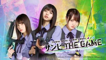 乃木坂46・欅坂46・日向坂46、初の3グループ公認RPG『ザンビ THE GAME』配信スタート!