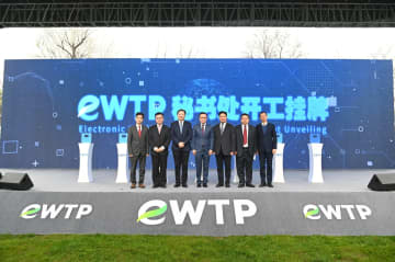 eWTP事務局、杭州で開業