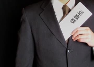 滅茶苦茶な社長に付き合いきれず、退職を決意する人も