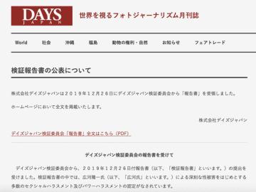 DAYS JAPAN / Via daysjapan.net