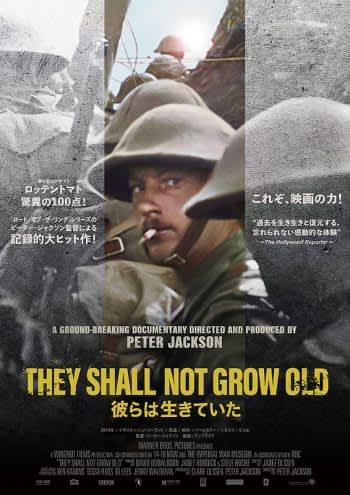 映画『彼らは生きていた』レビュー:現代の映像技術で再現された第1次世界大戦=戦争の地獄