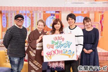 重岡大毅「宝物みたいな番組」。「オーソレ」が放送800回を迎え村上信五からもメッセージ!