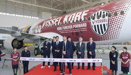 ポドルスキ、ビジャらも参加してお披露目されたヴィッセルジェット=5月13日、神戸空港