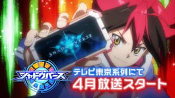 アニメ『シャドウバース』第1弾PV公開!2020年4月より東京系列6局ネットにて放送開始