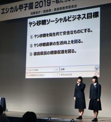「エシカル甲子園2019」で優勝した徳島県立徳島商業高=27日午後、徳島市