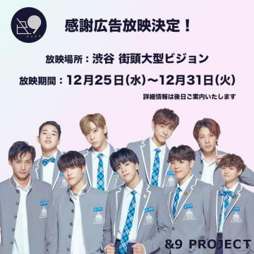 PRODUCE 101 JAPANファイナリスト9名を夢の舞台に!!「日プ9人の夢の続きによる&9 PROJECT」を決行