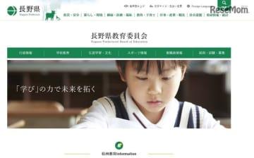 長野県教育委員会