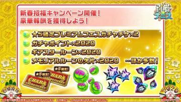 「白猫テニス」1月1日より新春招福キャンペーンが開催!新キャラ「ハル」も登場