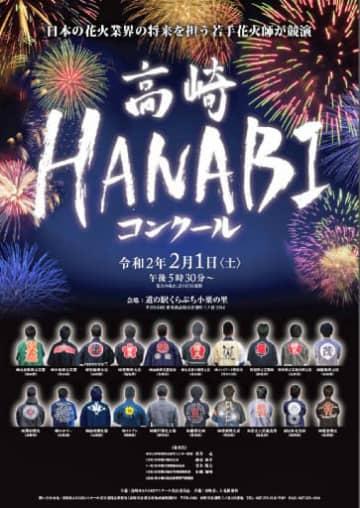 2月に高崎市で初開催される「高崎HANABIコンクール」のポスター