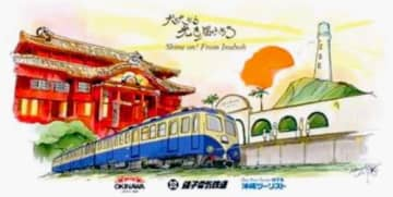 OTSと銚子電鉄が1月1日から販売する首里城と犬吠駅のコラボレーション絵はがき(OTS提供)