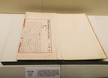 天津で著名収集家の寄贈文化財の展覧会 「永楽大典」も展示