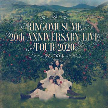 RINGOMUSUME(りんご娘)、 デビュー20周年記念全国ツアー+22nd SGリリース決定!