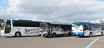 100周年記念でラッピングされた高速バス(左)と路線バス(右)。中央は復刻デザインの路線バス=北松佐々町小浦免、西肥自動車北部営業所
