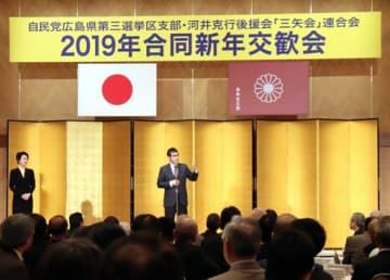 2月の政治資金パーティーであいさつする克行氏(奥中央)と案里氏(奥左)