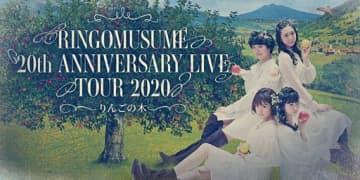 「RINGOMUSUME 20th ANNIVERSARY LIVE TOUR 2020~りんごの木~」のポスター(提供・リンゴミュージック)