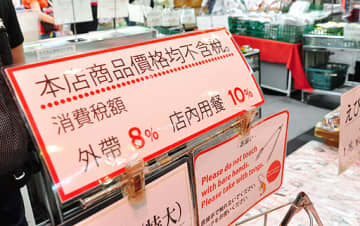 持ち帰りと店内飲食で税率が違うことを伝える表示=大阪市中央区