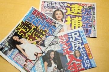 沢尻エリカさんの逮捕を報じたスポーツ新聞