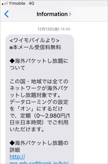 さすが国境の島・対馬! 日本国内にいるのに、海外パケット通信について案内するSMSが届きました…(SMSの画面をキャプチャ・一部画像を加工しています)