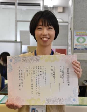 四季の花が描かれた宮崎市の「ご当地受理証明書」