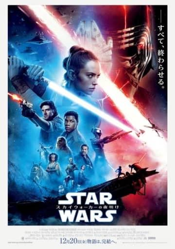 『スター・ウォーズ/スカイウォーカーの夜明け』(C) 2019 and TM Lucasfilm Ltd. All Rights Reserved.