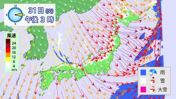 31日(火)午後3時の雨雪と風の予想