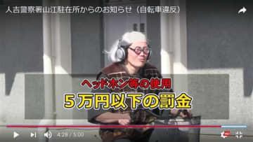 警察官が自転車のルール違反を演じた動画の一場面=「公式チャンネル熊本県警察」より