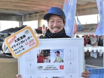 いすみ市の漁業者を紹介するカレンダー