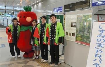 パネル展をPRする八代農高泉分校の生徒と八代特産のトマトのキャラクターとまピン=八代市
