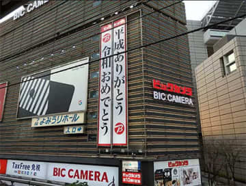 ビックカメラ有楽町店では平成の終わりと令和の始まりを祝っていた