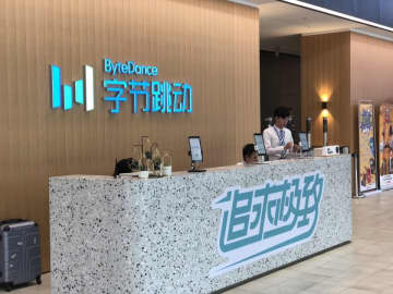 Staff working at the reception desk of Bytedance's Shanghai headquarter (Image credit: TechNode/Emma Lee)