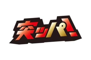2020年のチームスローガンが「突ッパ!」に決定【画像提供:千葉ロッテマリーンズ】