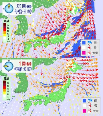 31日(火)正午と1日午前9時の雨・雪・風の予想