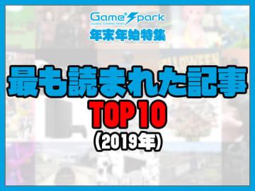 「Game*Sparkで2019年に最も読まれた記事」TOP10【年末特集】