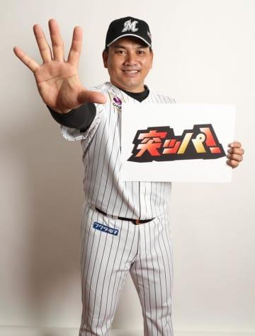 千葉ロッテの2020年スローガン「突ッパ!」を手に、ポーズをとる井口監督(球団提供)