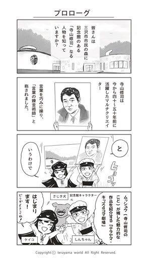 「テラヤマ・キッズ4コマ劇場」映像化作品の1作目で紹介される4こま漫画(寺山修司記念館提供)