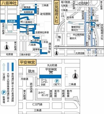 伏見稲荷大社、八坂神社、平安神宮周辺の交通規制区間