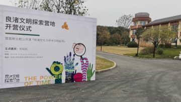 良渚古城遺址公園に社会見学施設がオープン 浙江省杭州市