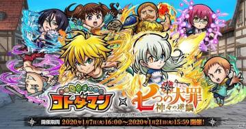 TVアニメ「七つの大罪」×「コトダマン」コラボが1月7日よりスタート!