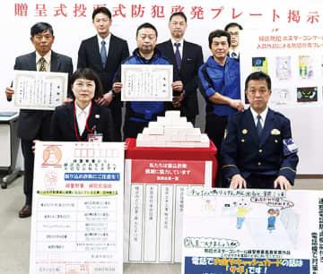 警察署長(右前)や緑郵便局長(左前)、地元企業の人達