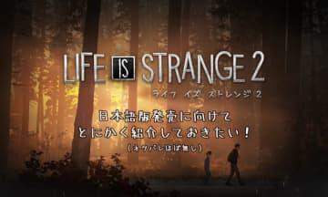 日本語版の発売に向けて『ライフ イズ ストレンジ 2』をどうしても紹介しておきたい!【年始特集】