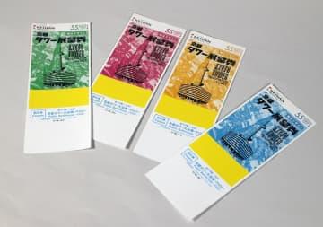 開業55周年を記念した復刻デザインの入場券の見本