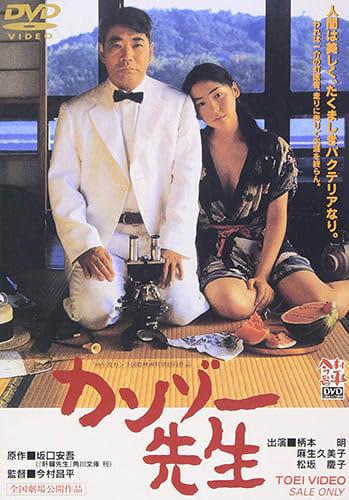 """麻生久美子""""完脱ぎ""""映画『カンゾー先生』~若き日の衝撃M字開脚!"""