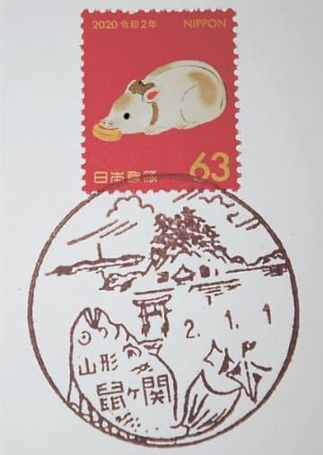 鼠ケ関郵便局が1日に押した風景印