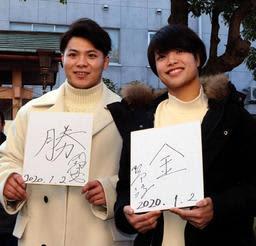 新年の誓いを1文字で色紙にしたためた阿部一二三(左)と妹の詩=神戸市兵庫区和田宮通3、三石神社