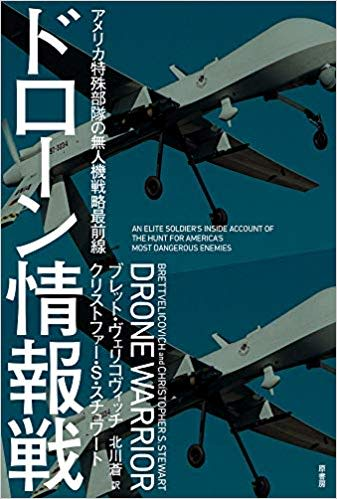写真は、『ドローン情報戦――アメリカ特殊部隊の無人機戦略最前線』(原書房)の表紙