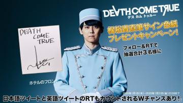 「Death Come True」ホテルのフロント役を演じる梶裕貴さんの直筆サイン色紙プレゼントキャンペーンが実施中