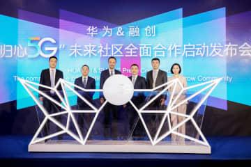 ファーウェイ、浙江省の「未来の街づくり」プロジェクトに参加